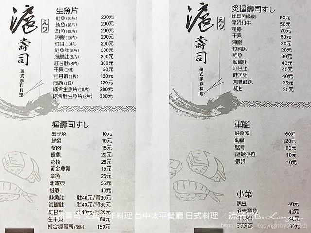 滬壽司 美式手作料理 台中太平餐廳 日式料理 16