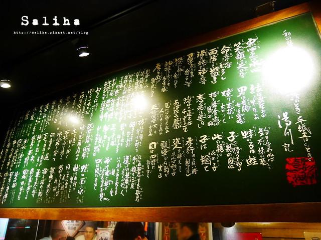 台北居酒屋 (4)