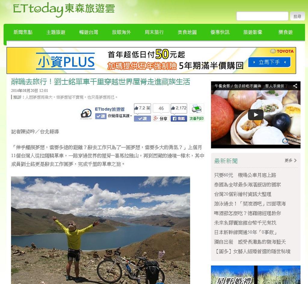 ETtoday 東森新聞雲|辭職去旅行!劉士銘單車千里穿越世界屋脊走進藏族生活