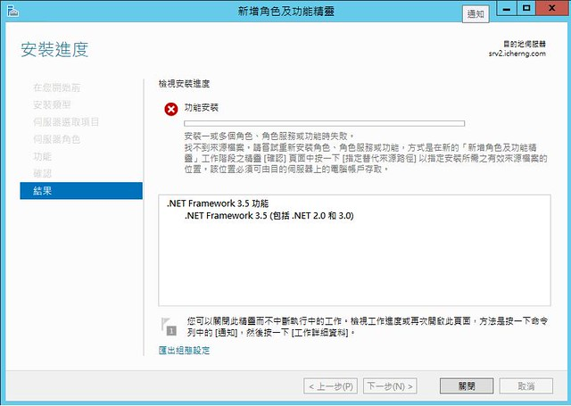 [Win] Windows Server 2012 R2 上安裝 dotNet 3.5-0
