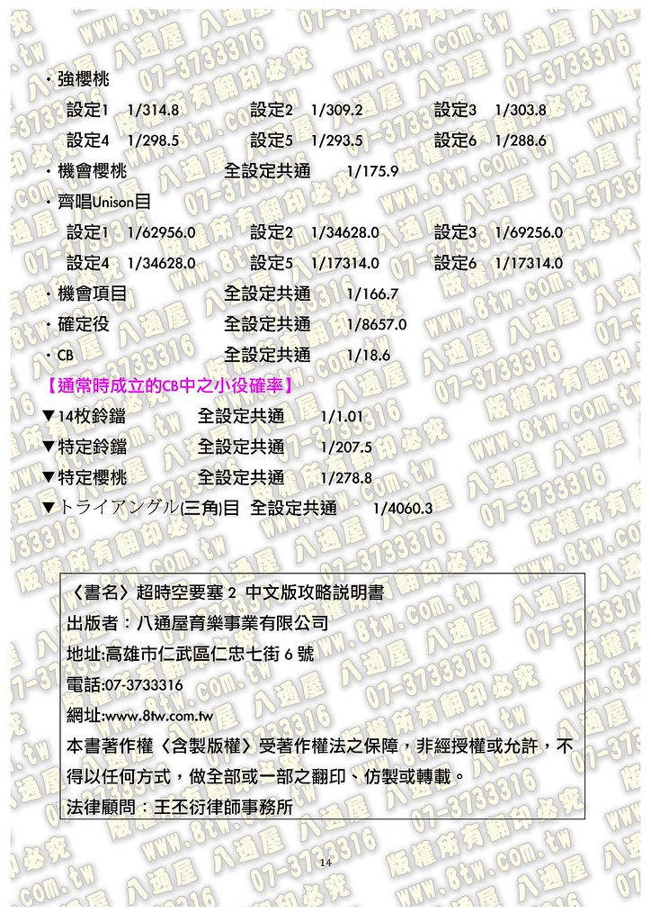 S0209超時空要塞2 中文版攻略_Page_15