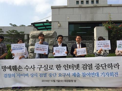 20141001_기자회견_검찰 사이버수사 강화 방침 반대 요구서 제출
