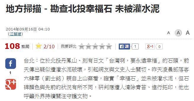 中國時報|勘查北投幸福石 未被灌水泥報