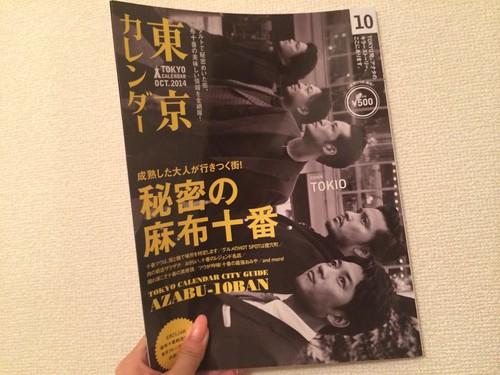 東京カレンダー 2014年10月号「秘密の麻布十番」