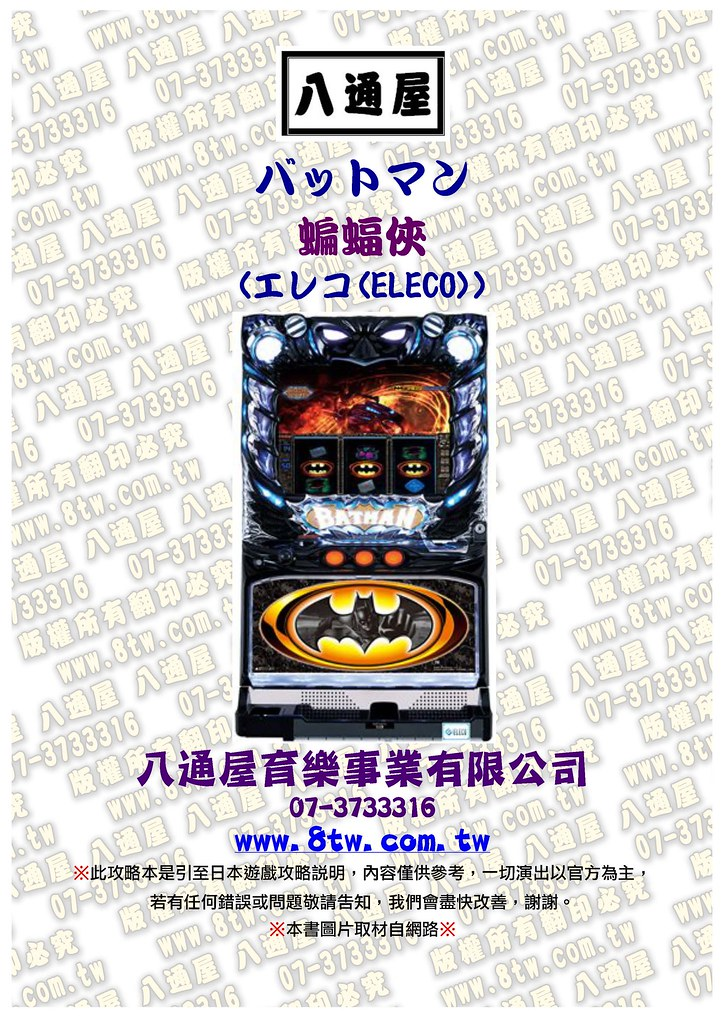 S0232蝙蝠俠 中文版攻略_Page_01