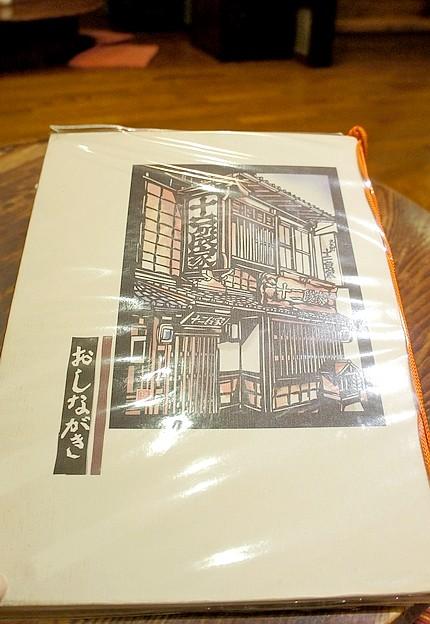 京都必吃茶泡飯老店07