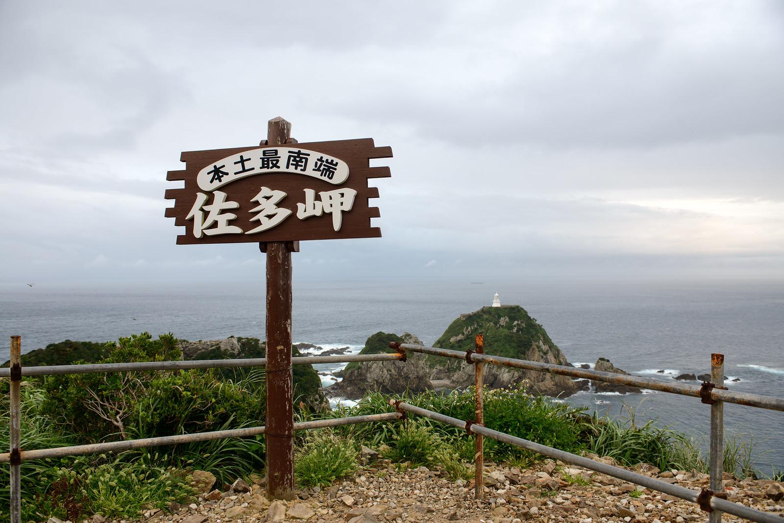 本土最南端 佐多岬を目指して。~九州ツーリング4日目~