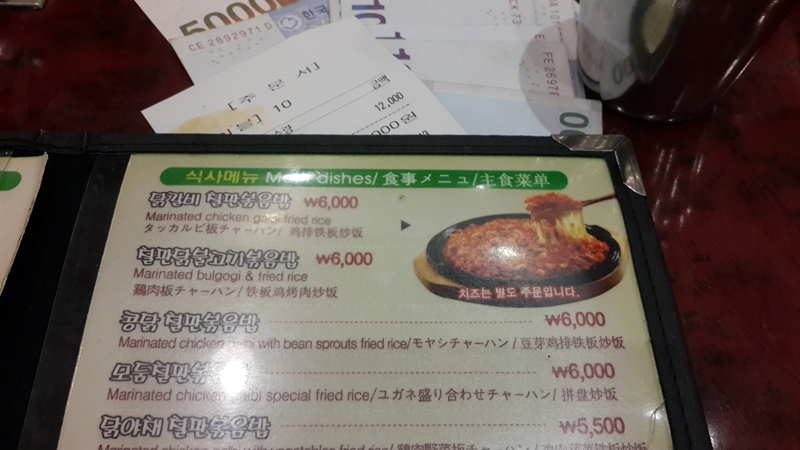明洞晚餐 (2)