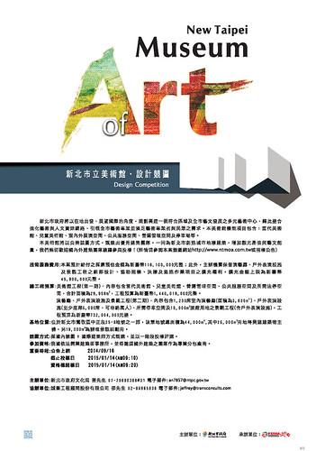 新北市立美術館 設計競圖海報