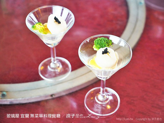 玻璃屋 宜蘭 無菜單料理餐廳 4