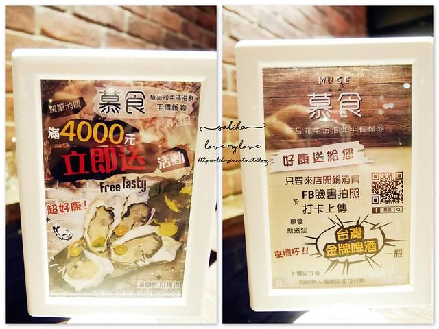 台北東區好吃火鍋海鮮推薦慕食鍋物 (48)