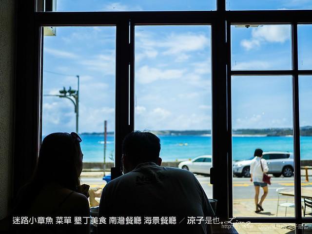 迷路小章魚 菜單 墾丁美食 南灣餐廳 海景餐廳 18