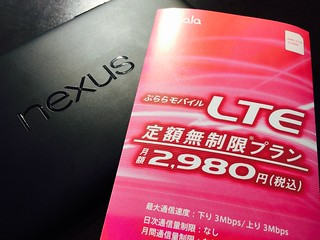NEXUS 7 (2013) + Plala Mobile LTE unlimited
