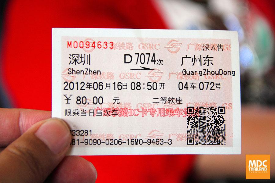 MDC-Guangzhou-CRH-03