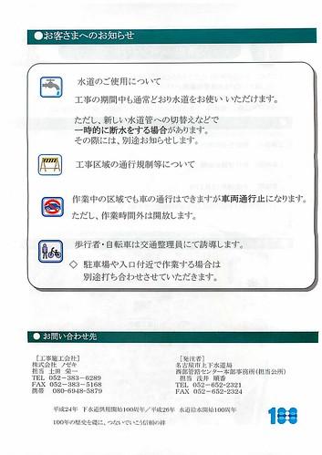 H26.10.17 水道工事のお知らせ_ページ_2
