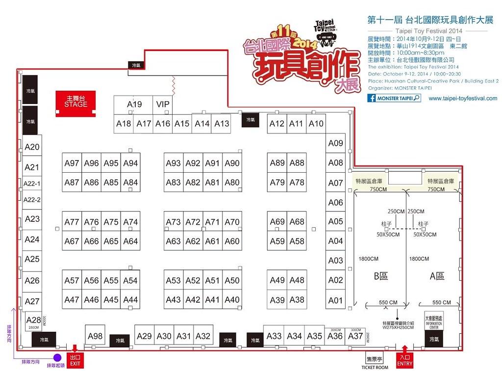 2014第11屆台北國際玩具創作大展 - 特展A區:Beast Kingdom × threeA @2014 Taipei Toy Festival