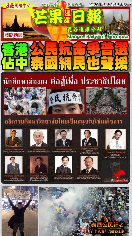 140930芒果日報--國際新聞--公民抗命爭普選,泰國網友也聲援
