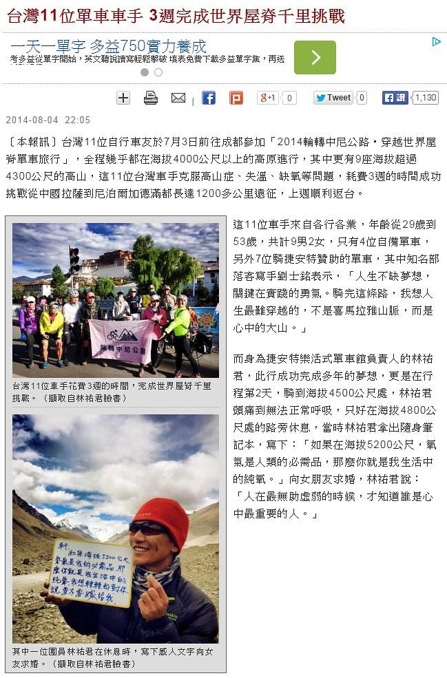 自由時報|台灣11位單車車手 3週完成世界屋脊千里挑戰