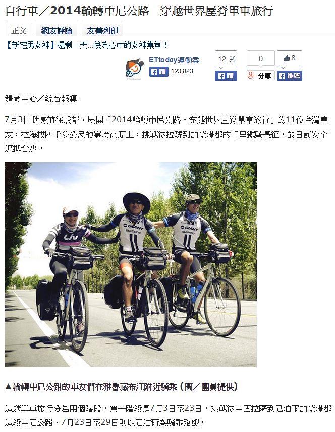 ETtoday 東森新聞雲|2014輪轉中尼公路 穿越世界屋脊單車旅行