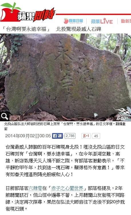 蘋果即時|「台灣啊要永遠幸福」 北投驚現最感人石碑