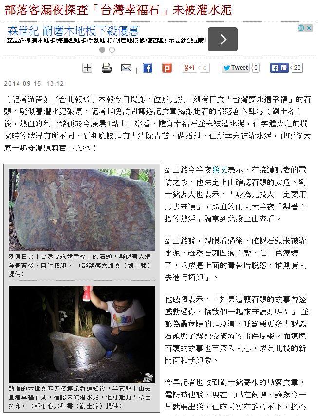 自由時報|部落客漏夜探查「台灣幸福石」未被灌水泥