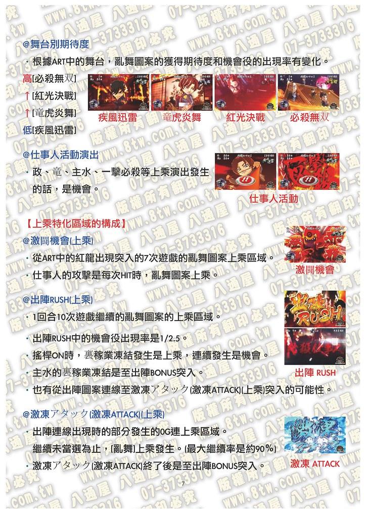 S0222必殺仕事人 中文版攻略_Page_08