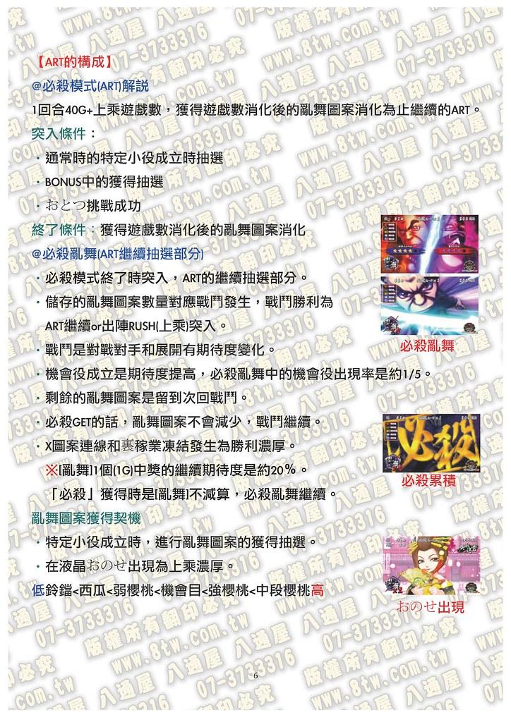 S0222必殺仕事人 中文版攻略_Page_07