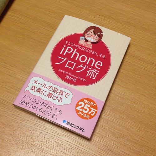 モブログの女王がおしえるiPhoneブログ術-表紙