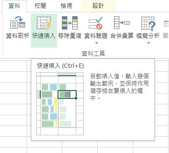 [Excel] 快速填入 & 資料分析-3