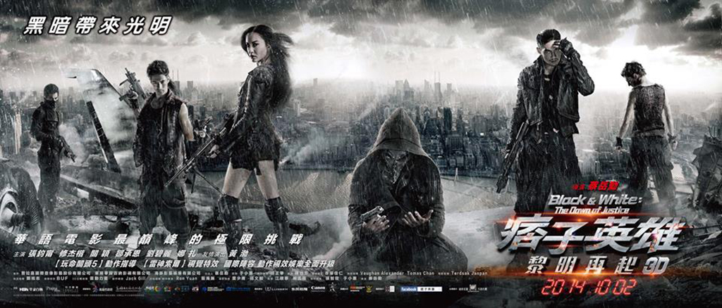 Black & White: The Dawn of Justice 痞子英雄: 黎明再起