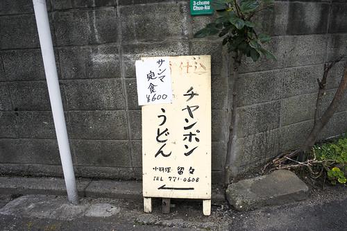 JA J0 01 032 福岡市中央区 α7R CDi28 2.8#