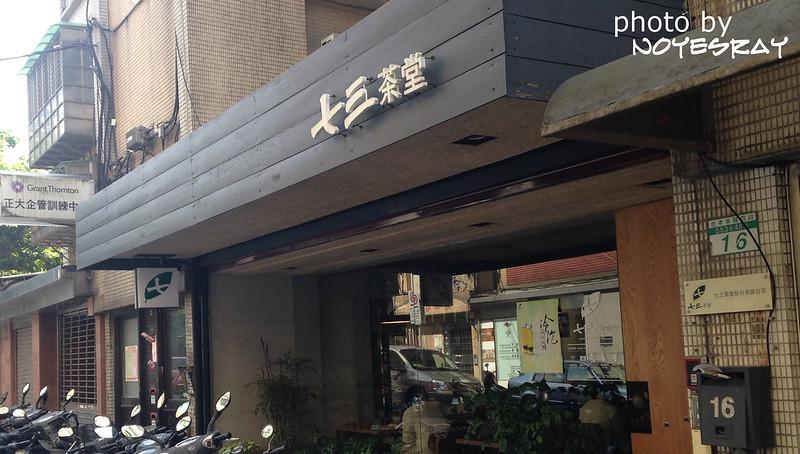 七三茶堂 11