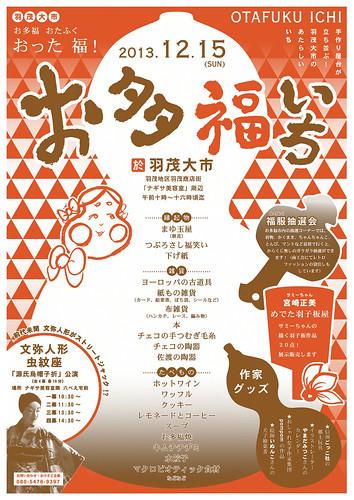 Otafuku Ichi ポスター
