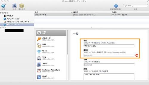 iPhone 構成ユーティリティ-2