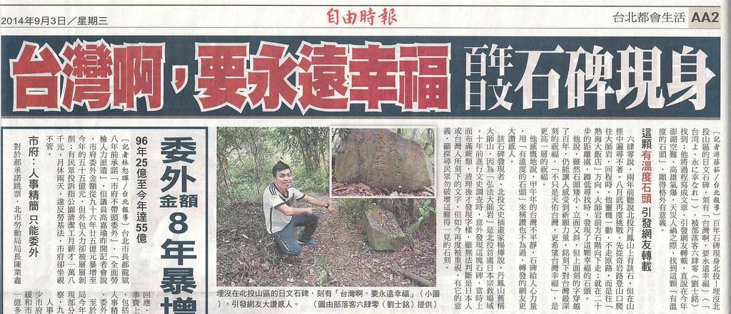 自由時報|《台灣啊,要永遠幸福》北投百年日文石碑現身