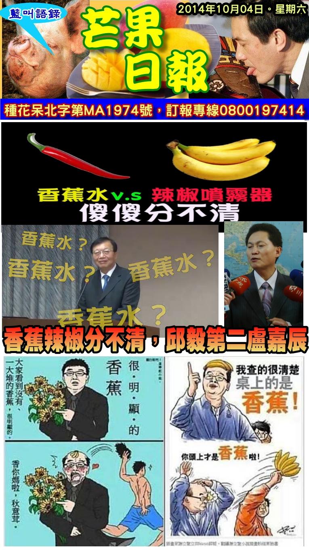 141004芒果日報--口蹄疫區--香蕉辣椒分不清,邱毅第二盧嘉辰