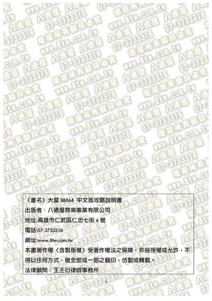 S0201 BBX64中文版攻略_Page_7