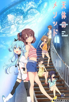 Sora No Method - Celestial Method (2014) 2014 Poster
