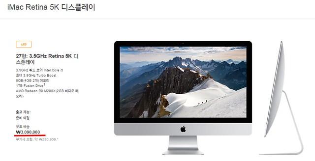 iMac_Retina_5K