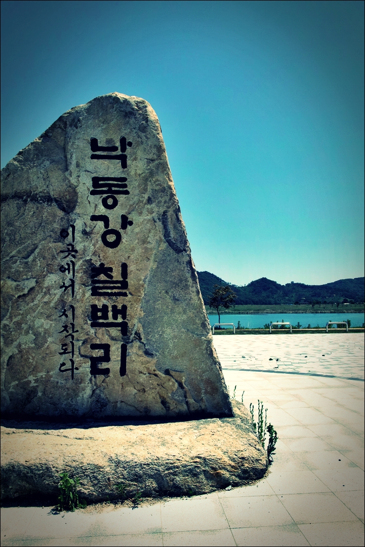 낙동강 칠백 리-'문경새재길 자전거 여행'