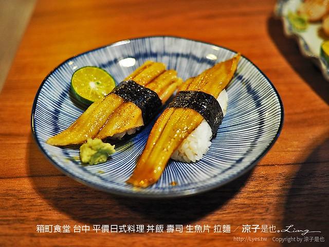 箱町食堂 台中 平價日式料理 丼飯 壽司 生魚片 拉麵 12