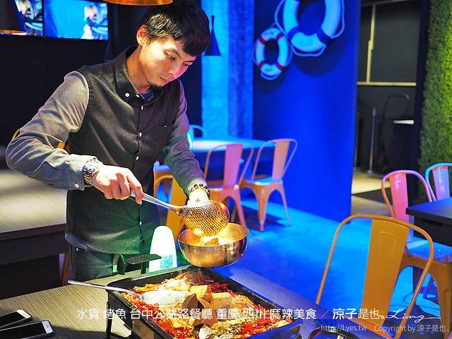 水貨 烤魚 台中公益路餐廳 重慶 四川 麻辣美食 20