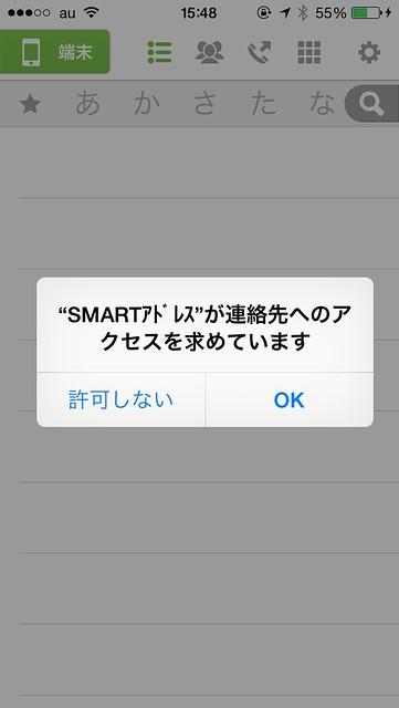 SMARTアドレス