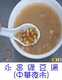 鳳山 永昌綠豆湯