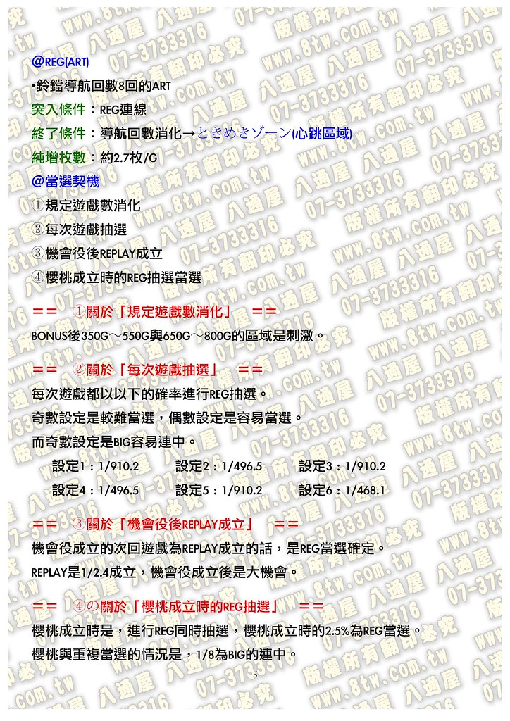 S0024吶~吶~島娘 中文版攻略_Page_06