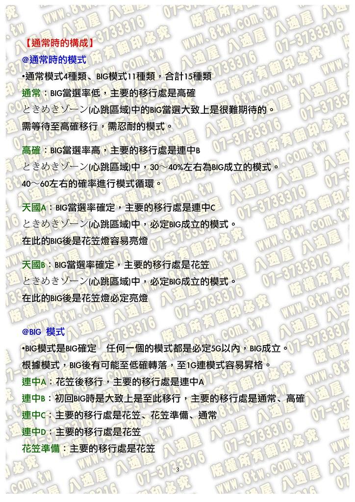 S0024吶~吶~島娘 中文版攻略_Page_04