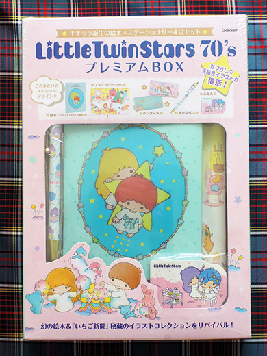 littletwinstars70s_1