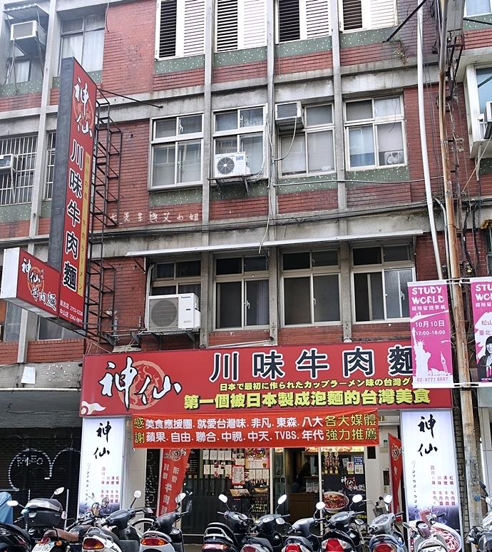 1 神仙川味牛肉麵 第一個被製成日本泡麵的台灣美食