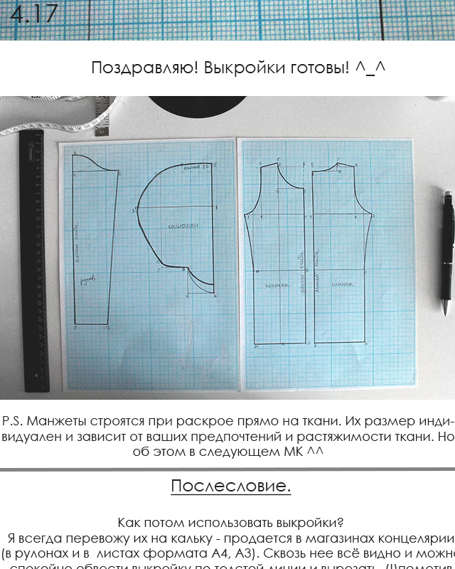 МК-часть-2_21