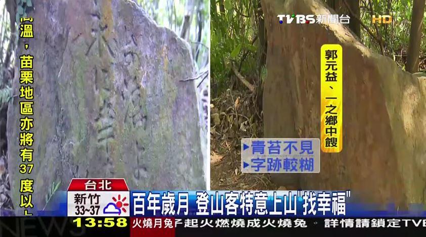 TVBS |北投「台灣幸福石」 驚傳灌水泥破壞